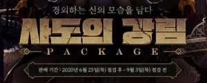 至尊卡盟:地下城使徒礼包在韩服引巨大争议,韩服玩家情绪激动