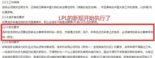 逍遥辅助:因达不到LPL官方要求,JKL被罚款3万警告,直播时向观众曝出内情!