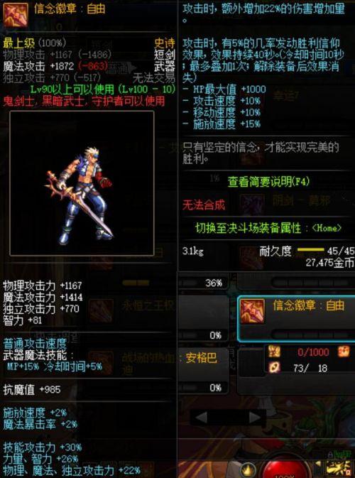 洛熙卡盟:DNF100级最强武器,除了星之海天帝剑,这把大圣耀也能完美毕业