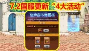 """冰点卡盟平台:DNF:7.2国服更新""""4大活动"""",免费附魔+绝版时装,spk硬拖节奏"""