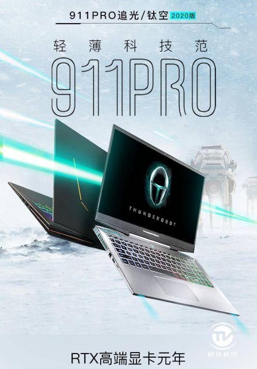 古剑奇谭辅助:高性能游戏本也要轻薄 雷神911Pro钛空2代评测