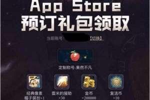 qq头像卡盟:DNF手游苹果预约礼包口令码
