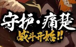 晓晓卡盟:火影忍者手游极限挑战四日打法攻略汇总