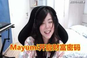 cf无道辅助:Mayumi开播,Faker和Doinb不请自来,斗鱼会安排她和阿水双排吗?