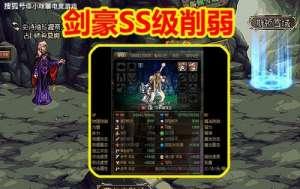 机器人卡盟:DNF7.3韩服更新:剑豪SS级削弱,跟风玩家哭了,红眼才是真幻神
