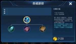 e领卡盟:王者荣耀:S20赛季的装备变化也很大,法师的出装将天翻地覆