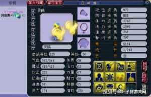 女巫辅助:梦幻西游:第一灵鹤卖18.8万 打造技能到140就打出无级别?