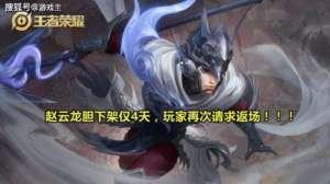 酷跑卡盟:赵云龙胆下架仅4天,大量玩家请求再次返场,只因出现一位天才主播