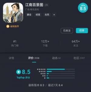 荒野变态辅助:江南百景图:上线就获8.5分的国产手游,但厂家却被喷太抠门?