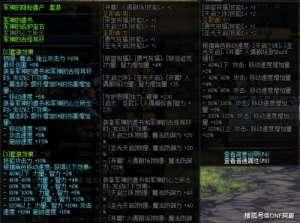 299卡盟:DNF:被低估的100级史诗五件套,全程霸体+最高三速,完美触发军神
