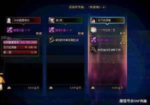 安徽卡盟:DNF:神话爆率显著提高,玩家每日2+2连出两件神话,这不是个例!