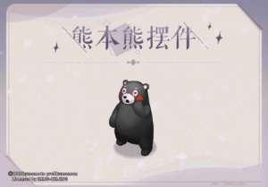 魔法卡片辅助:阴阳师百闻牌熊本熊摆件获取方式介绍