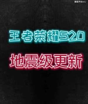 机器人卡盟:王者荣耀S20赛季地震级更新