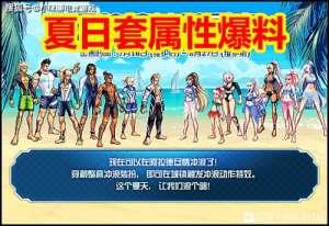 蓝色卡盟:DNF:7.9体验服更新:夏日套属性爆料,宠物媲美春节,史派克慌了