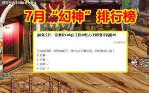 """猫扑卡盟:DNF:7月""""幻神""""排行榜,红眼第7剑魂第2,第一名副其实"""