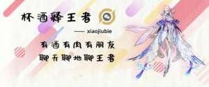 卡夕卡盟:王者荣耀:张大仙定制语音重新开放领取,杨戬被动调整后堪称完美