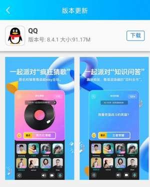 冰火卡盟:QQ更新,隐私保护升级,还有2个超好玩的小游戏