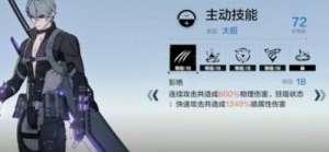 引领卡盟:战双帕弥什授格者卡穆强度分析 新S级构造体授格者卡穆技能介绍