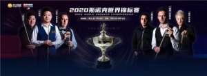 """君瑞卡盟:虎牙全程直播斯诺克世锦赛直播 为""""中国军团""""打CALL"""