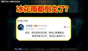 """晓天卡盟:DNF:冰花雨都倒戈了?地下城真的要""""黄""""吗,玩家:青春结束了"""