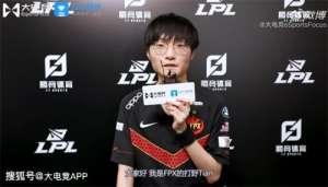 残情卡盟:专访FPX打野选手Tian:之后的比赛希望可以拿到五连胜