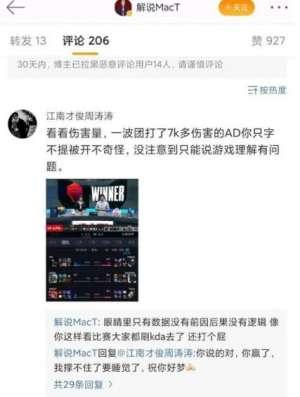 龙腾卡盟平台:LPL解说MacT被阿水粉丝爆破!原因是该解说团战未介绍阿水操作