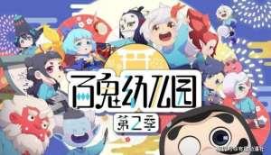 炫心卡盟:3年制作7部动画泡面番,网易阴阳师游戏到底在做什么?