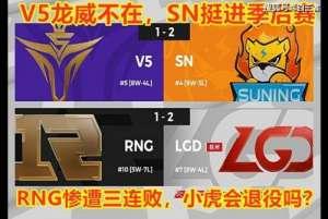 非梦卡盟平台:英雄联盟:LGD胜RNG,小虎口嗨还是退役?V5龙威不在SN晋级季后赛