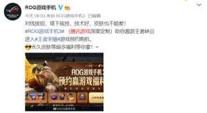 神域卡盟:双倍快乐!预约ROG游戏手机3,白嫖《王者荣耀》和《QQ飞车》福利