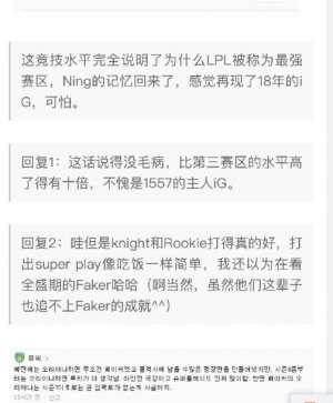 青天卡盟:韩国网友热议IG战胜TES:虽然不想承认,确实和LCK不是一个级别的