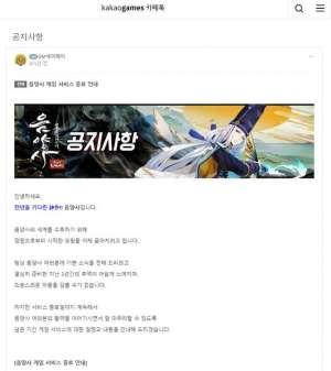 天道卡盟:被运营商毁了?《阴阳师》手游韩服宣布9月22日停运