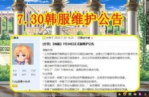 """友谊卡盟:DNF:7.30韩服维护公告,魔界人哭了,bug修复系统""""三觉""""成功"""