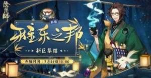 公仔卡盟:阴阳师雅乐之邦活动阵容搭配攻略