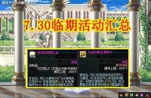 梦幻卡盟:DNF:7.30临期活动汇总,3大道具全删除,平民玩家请及时使用