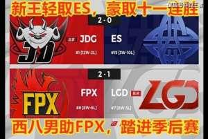 最稳定卡盟:JDG十一连胜;FPX距季后赛一步之遥,RNG还有机会晋级季后赛吗?