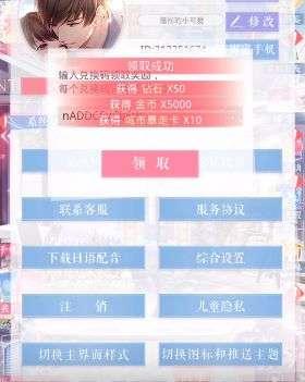 菇凉卡盟:恋与制作人2020年7月30日兑换码分享
