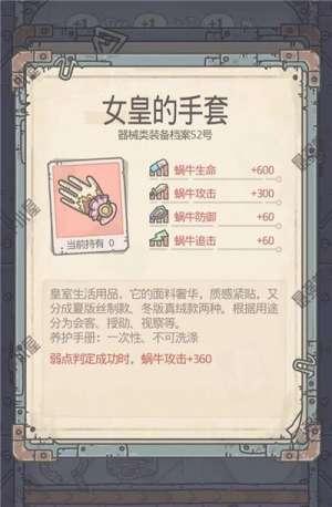 俊皇卡盟:最强蜗牛装备搭配大全 使徒套怎么搭配装备
