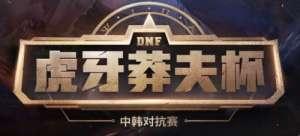 鸡仙卡盟:DNF虎牙莽夫杯,仇东升魔道老谋深算,一招就破了剑魂连招