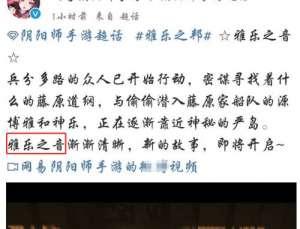 鸭子卡盟:阴阳师:阴阳师最新情报,下一个新式神有极高的概率是严岛女神