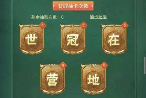 彬彬卡盟:阿古朵上线官宣,熊猫皮太可爱了!6套世冠传说免费抽