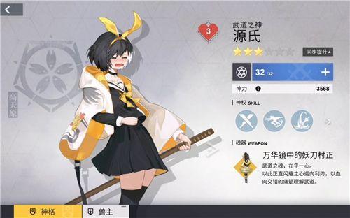 解神者X2源氏怎么玩 源氏技能玩法攻略