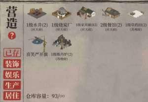 腾飞卡盟:江南百景图不用告示牌怎么白嫖严大人 不用告示牌刷严大人技巧分享