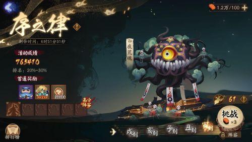 年诚卡盟:阴阳师爬塔活动被喷上热搜,玩家直言阴间BOSS,策划出来挨打