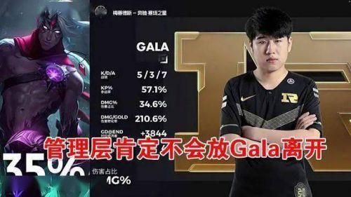 腾飞卡盟:RNG击败DMO,Gala0-5开局打成7-5,Letme却爆料Gala可能离开RNG