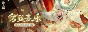 非盟卡盟:阴阳师:令玩家怨声载道的严岛活动,败笔究竟在哪里?