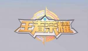 搞事卡盟:王者荣耀8月4日碎片商店更新了什么 皮肤碎片兑换推荐