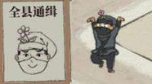 绝地求生穿墙辅助:江南百景图采花贼怎么找 头上有花的通缉犯在哪里