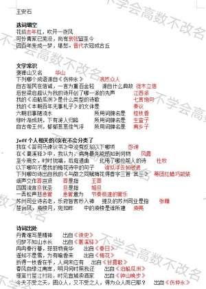 绝地求生卡盟957:墨魂王安石联诗攻略 联诗题干及答案一览