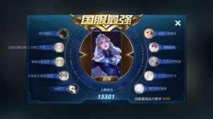 光年卡盟:林一国服第一露娜冲榜成功!巅峰赛九连胜?