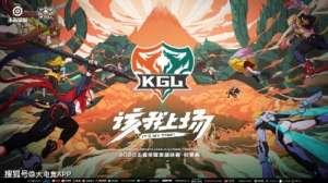 梦夕卡盟:KPL王者荣耀:布局整合 KPLGT正式更名KGL